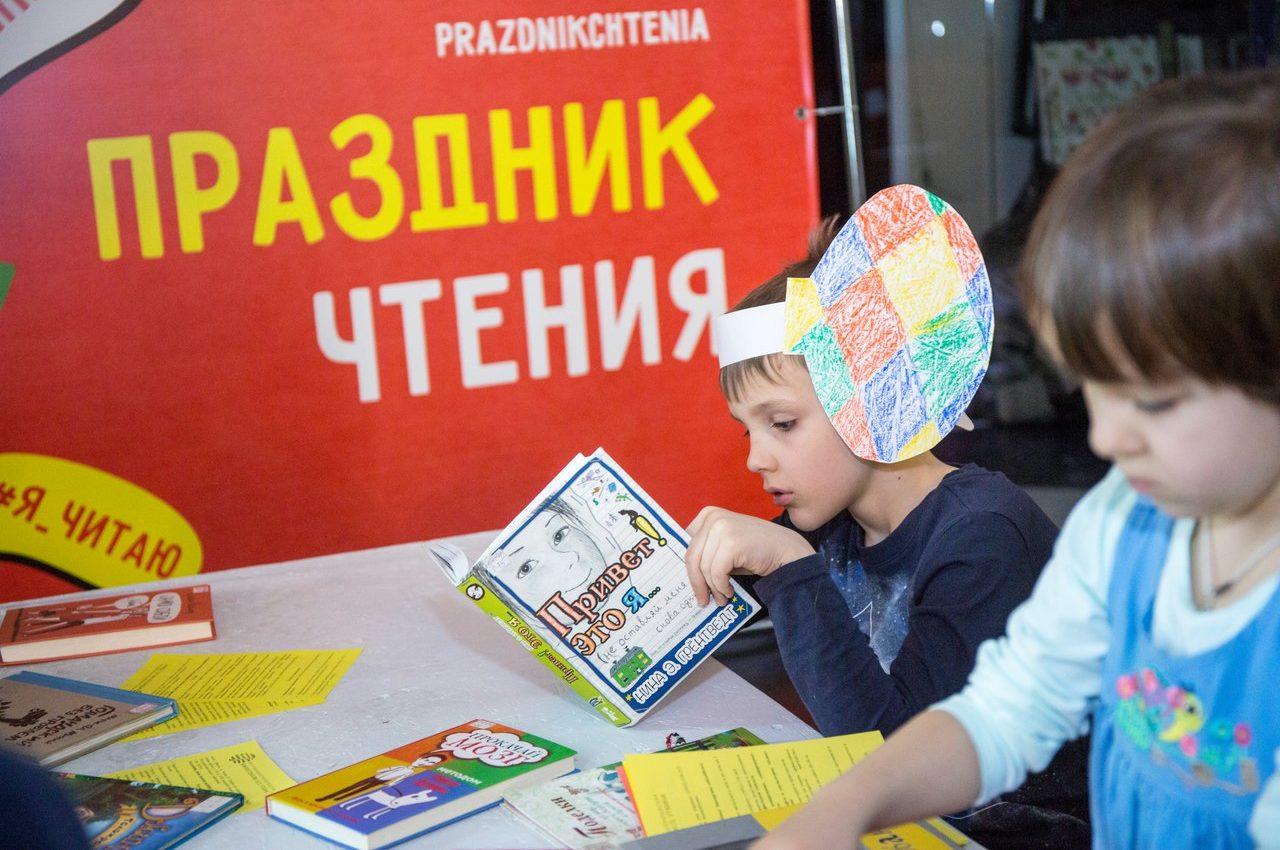 «День Ч» – праздник чтения